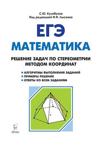 Метод координат при решении задач планиметрии примеры решения задачи коши для дифференциальных уравнений