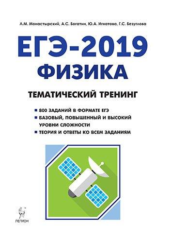демидова 2019 физика 30